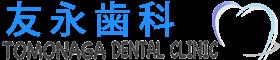 友永歯科|高知市南はりまや町の歯医者|削る量を最小限にとどめた治療